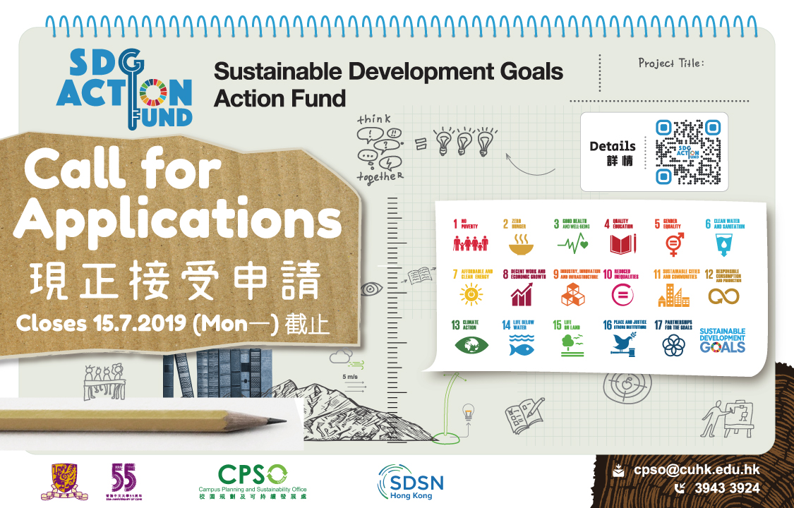 sdg action fund 2019 r2 slider