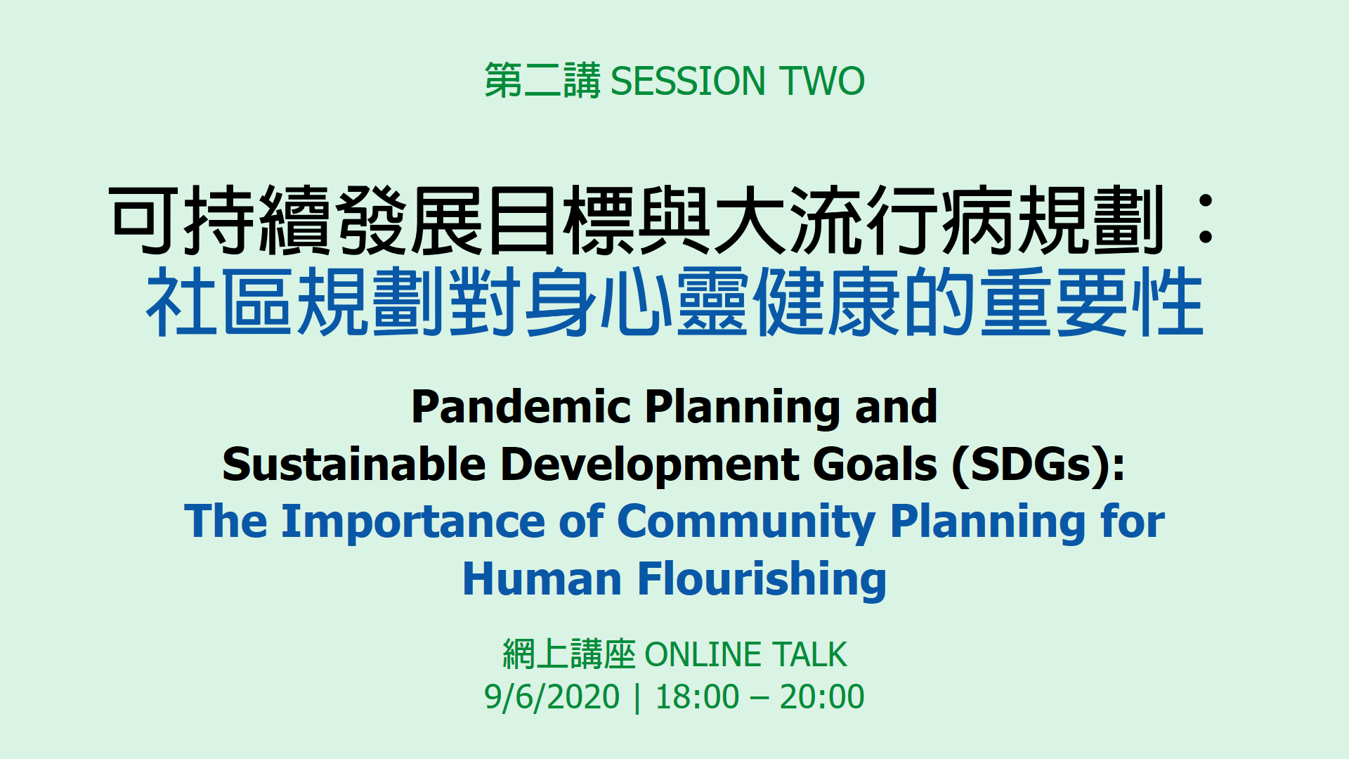SDSNHK X GE SDG Forum 202006 session 2 Web Banner v1