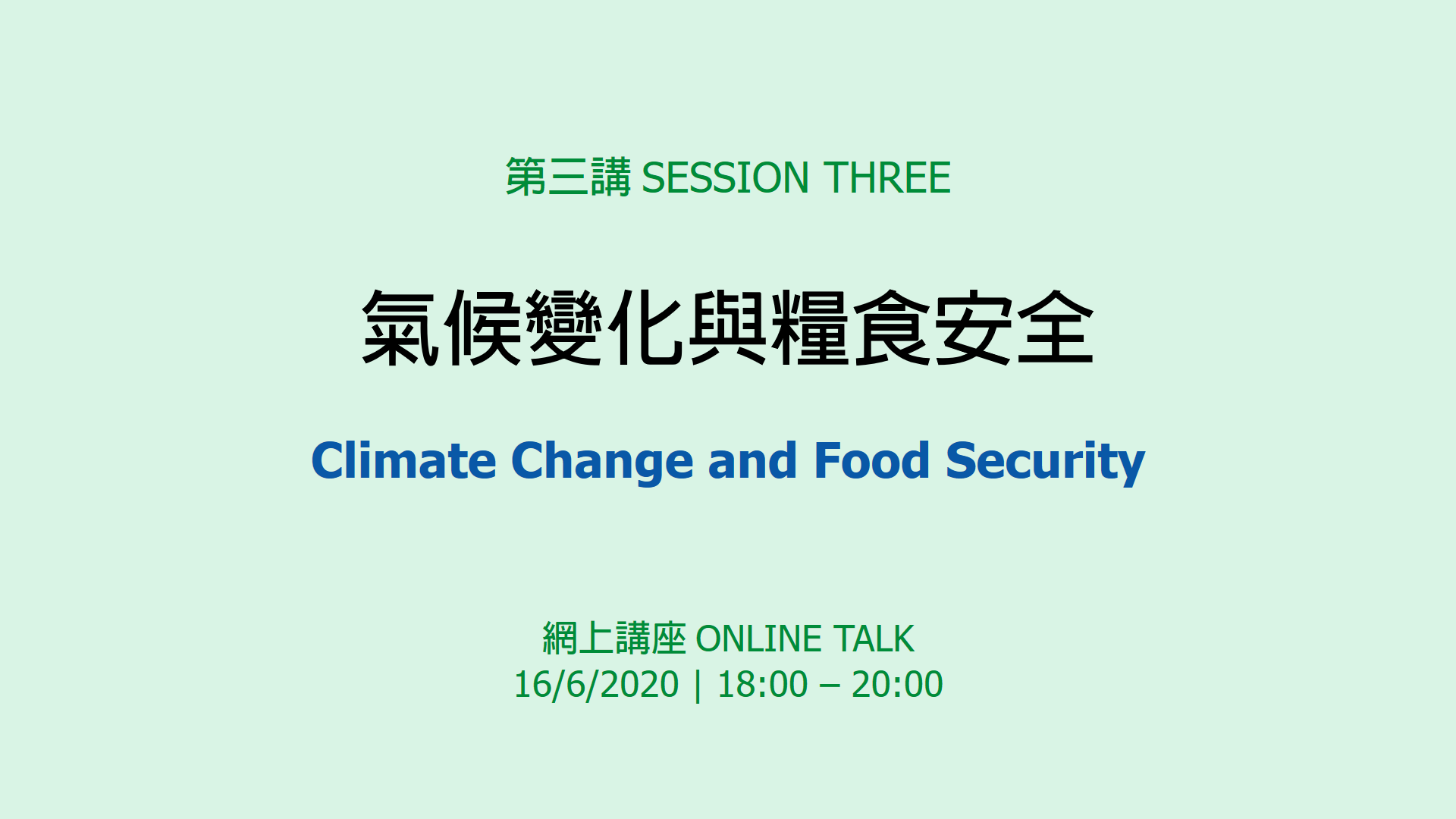 SDSNHK X GE SDG Forum 202006 session 3 Web Banner v1